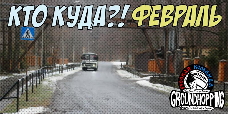 https://russianteam5.files.wordpress.com/2020/01/d0a4d0b5d0b2d180d0b0d0bbd18c.jpg